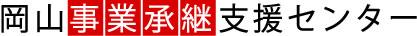 岡山事業承継支援センターです