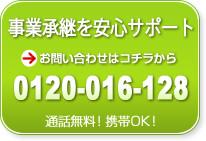 岡山事業承継の無料相談